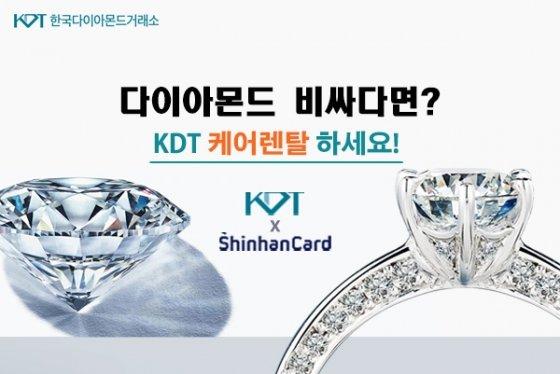 /사진=KDT한국다이아몬드거래소 제공