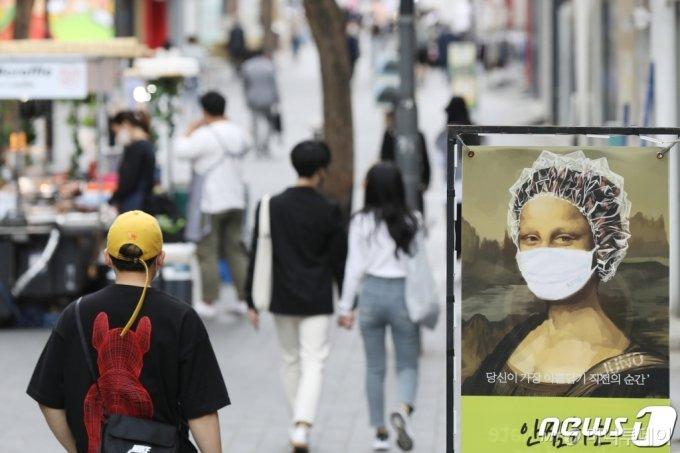 지난달 26일 오후 서울 중구 명동 거리를 시민들이 오가고 있다. /사진제공=뉴스1