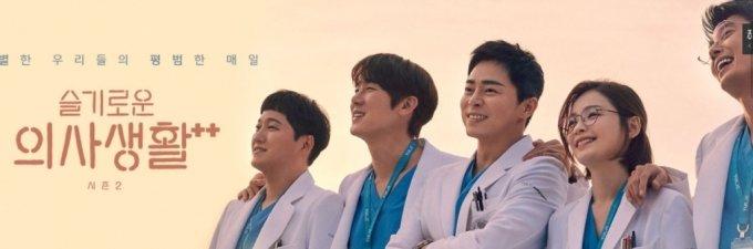 슬기로운 의사생활 시즌2 포스터/사진=tvN