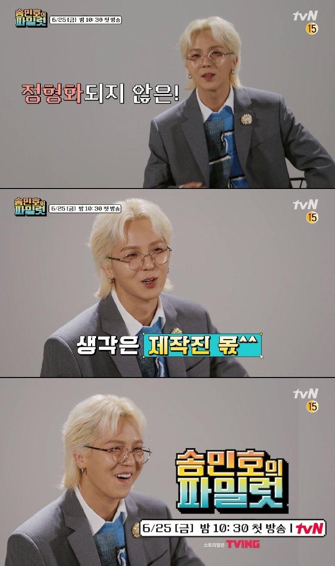 tvN '송민호의 파일럿' © 뉴스1