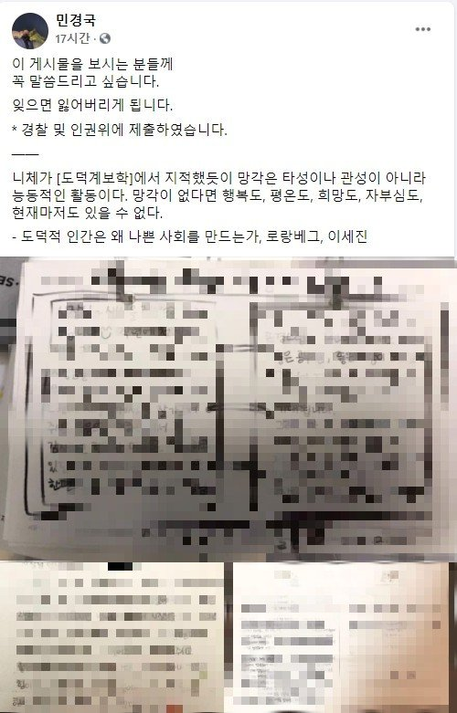 지난해 12월23일 민 전 비서관이 SNS에 공개한 편지. © News1 (페이스북 갈무리)