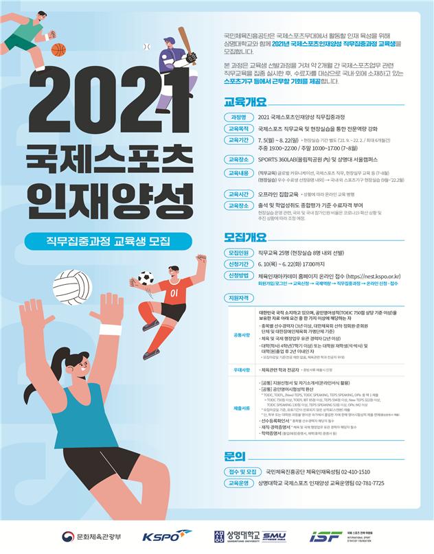 상명대, '2021 국제스포츠인재양성 직무집중과정' 교육생 모집