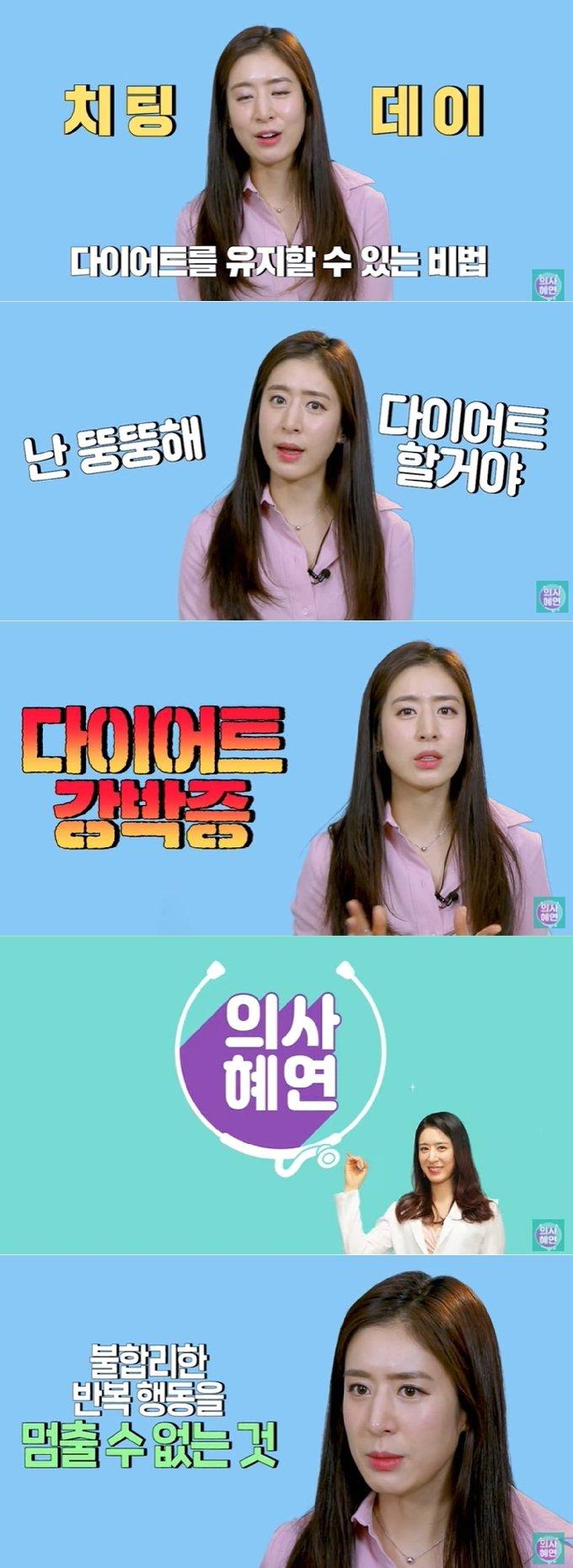유튜브 채널 '의사혜연' 유튜브 영상 갈무리 © 뉴스1