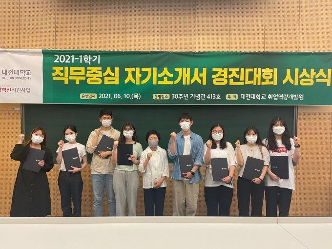 대전대 취업역량개발원, 직무중심 자기소개서 경진대회 운영
