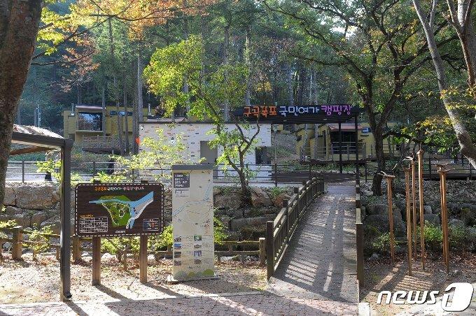 강원 춘천 구곡폭포 국민여가캠핑장.(춘천시 제공) 2021.6.11/뉴스1