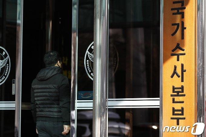 서울 서대문구 경찰청 내 국가수사본부. 2021.3.9/뉴스1 © News1 이승배 기자