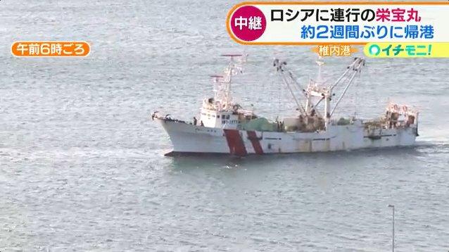 러시아에 나포된 일본 어선 '제172에이호마루'가 2주 만에 무사 귀환했다. (유튜브 갈무리) © 뉴스1