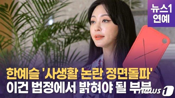 배우 한예슬(40)이 자신을 둘러 싼 여러 루머들에 대해 직접 사실관계를 하나하나 짚어가며 반박하는 영상을 올렸다. © 뉴스1