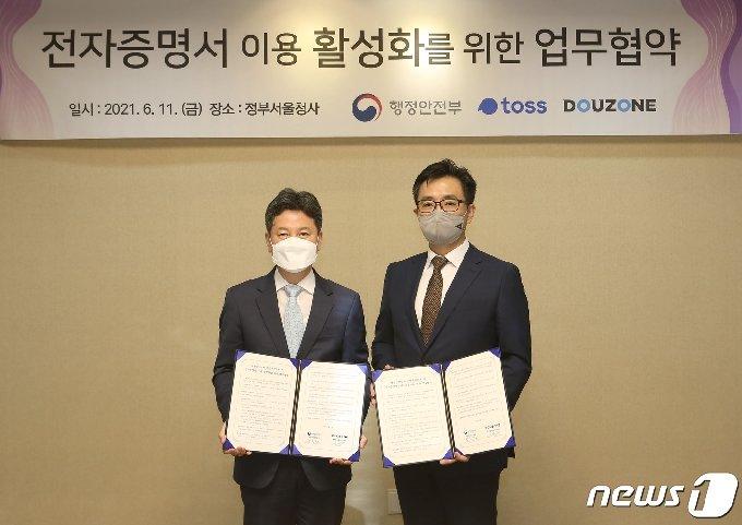 행안부?더존비즈온 '전자증명서 이용 활성화' 업무협약.(더존비즈온 제공) 2021.6.11/뉴스1