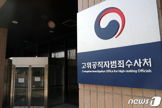 경기 과천정부청사 고위공직자범죄수사처. 2021.3.29/뉴스1 © News1 이승배 기자