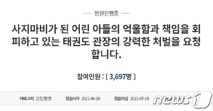 청와대 국민청원 게시판 캡처.© 뉴스1