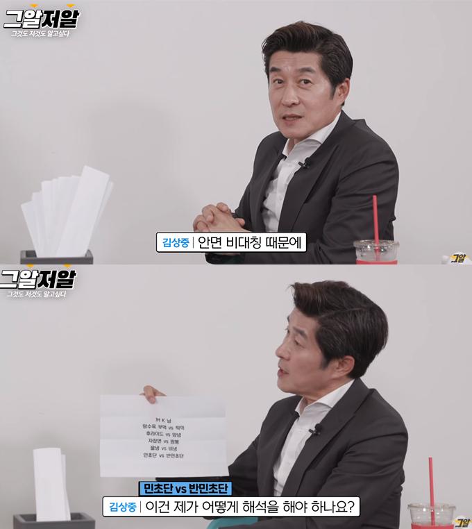 배우 김상중 /사진=유튜브 채널 '그것이 알고싶다 공식계정' 영상 캡처