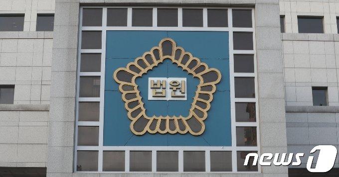 대전 지방 법원(DB) © News1