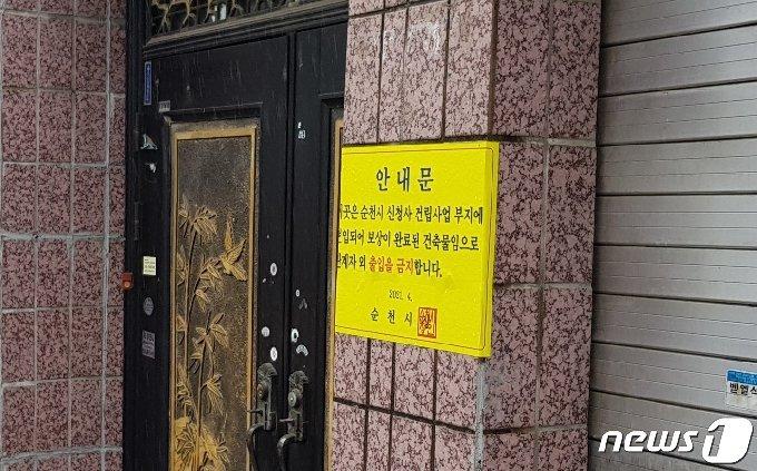 보상 완료 건축물 안내문./뉴스1 © News1 지정운 기자