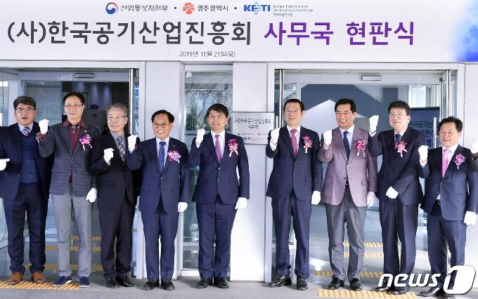 한국광산업진흥회, 공기·가전분야 전문기술인력 양성 나서