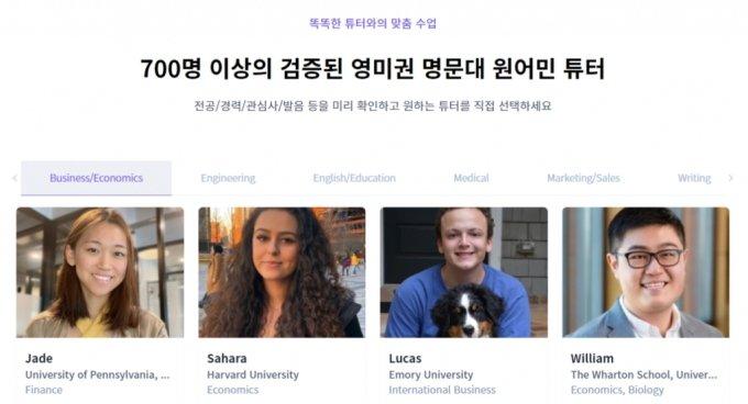 '구글 번역기' 있는 구글도 주목한 '화상영어'[이노머니]