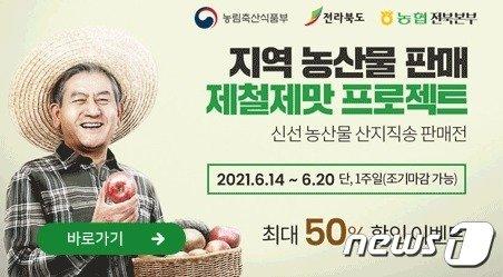 전북도가 거시기장터 등을 통해 진행하는 '제철제맛 프로젝트' 포스터.(전북도 홈페이지 캡처)2021.6.13 /© 뉴스1