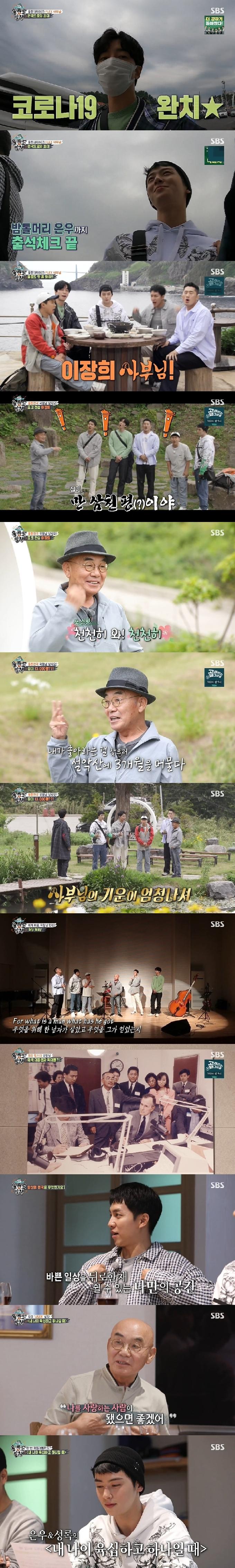 '집사부' 이장희, 포크 전설의 '울릉천국' 공개…