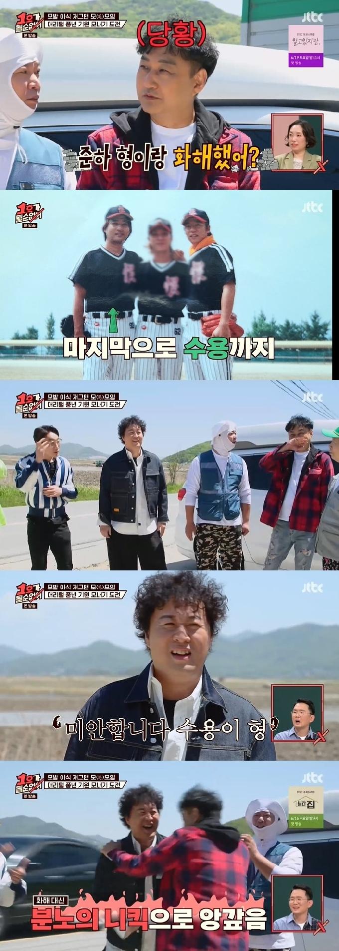 김수용·정준하, 과거 야구단서 다툰 후 재회…이휘재