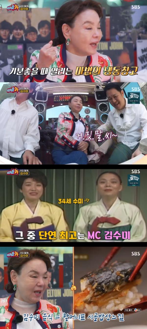 김수미, '아내 요리가 너무 달다'는 김구라에