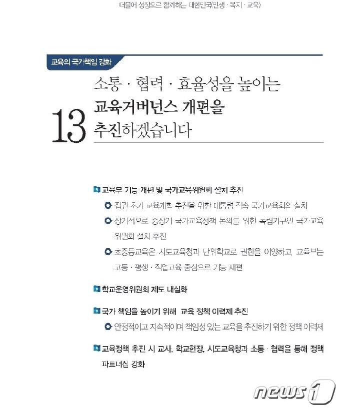 2017년 19대 대통령 선거 당시 더불어민주당 공약집 중 '국가교육위원회' 관련 부분.  (민주당 대선공약집 갈무리) © 뉴스1