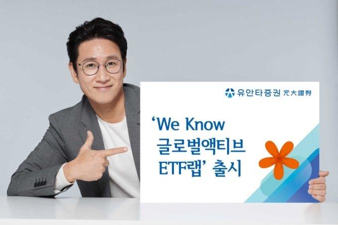 유안타증권, 글로벌 ETF 투자 'We Know 글로벌액티브ETF랩' 출시