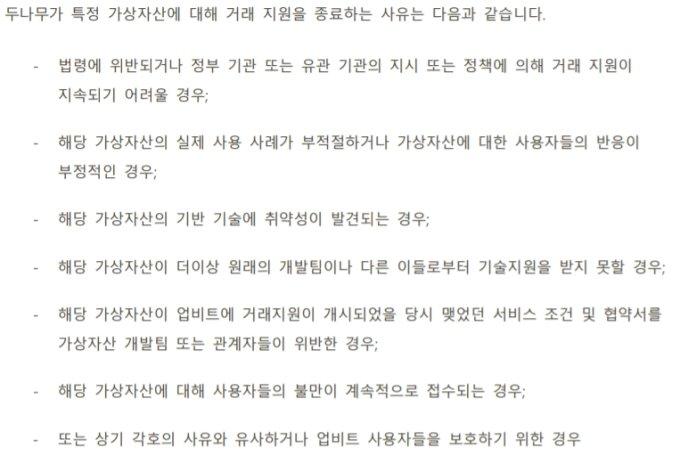 '업비트 가상자산 거래지원 종료 정책' 일부 발췌/출처= 업비트