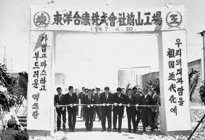 1967년 4월 준공한 동양합섬 울산공장은 한국 경제성장의 전초기지였다./사진=태광그룹
