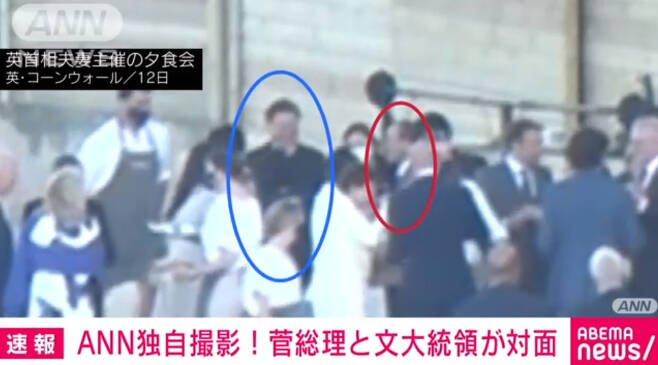 일본 TV아사히 계열사 ANN은 G7 정상회의 이틀 째인 12일(현지시간) 의장국인 영국의 보리스 존슨 총리 부부가 주최한 만찬에서 문 대통령과 스가 총리가 인사를 나누는 동영상을 촬영해 공개하면서