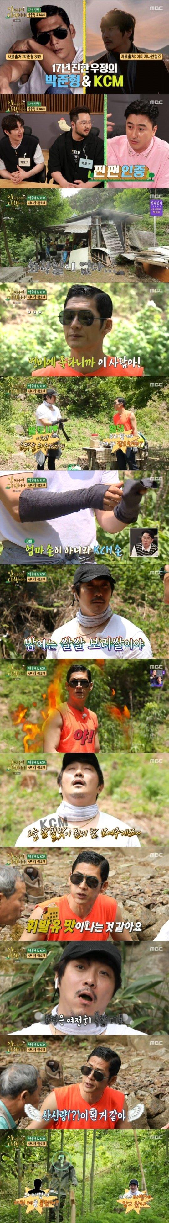 MBC '안싸우면 다행이야' © 뉴스1