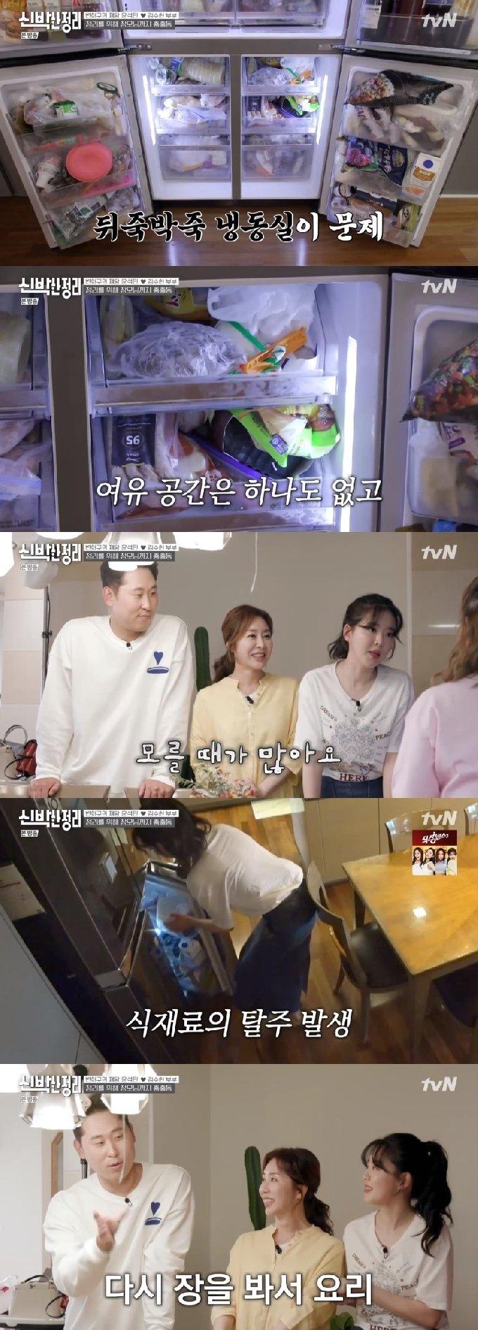 tvN '신박한 정리' 캡처 © 뉴스1