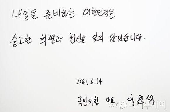 /사진제공=민경욱 전 의원 페이스북