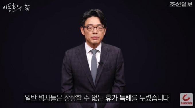 윤석열 전 검찰총장 측 이동훈 대변인/사진=조선일보 유튜브 채널 캡처