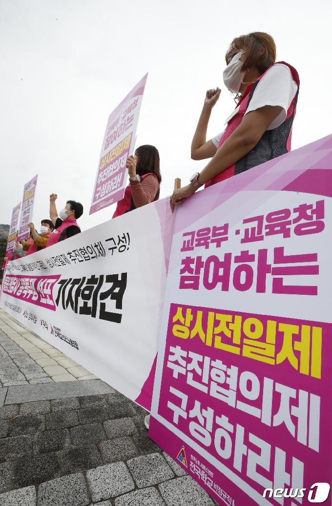 [사진] 전국학교비정규직노동조합, 교육부 돌봄개악안 규탄