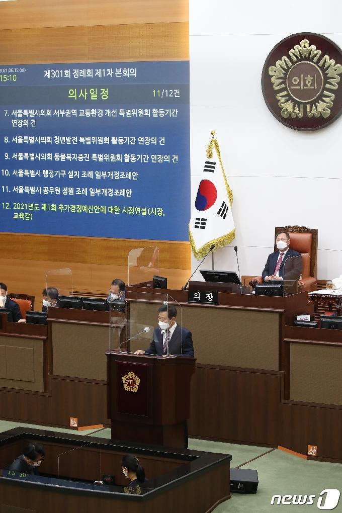 [사진] 오세훈 서울시장, 2021년도 제1회 추가경정예산안에 대한 시정연설