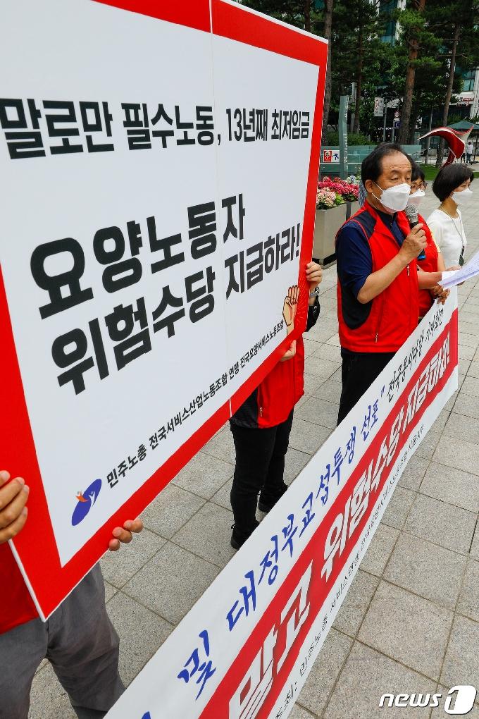[사진] '말로만 필수노동, 13년째 최저임금'