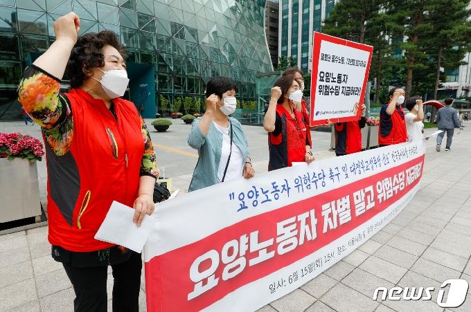 [사진] '요양노동자 위험수당 지급 촉구'