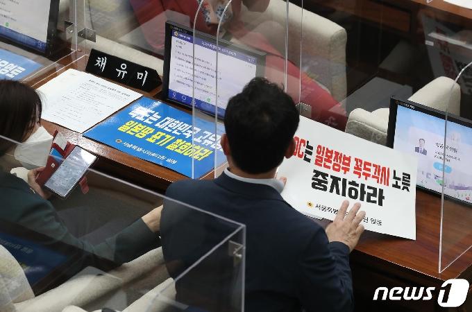 [사진] 'IOC는 일본정부 꼭두각시 노릇 중지하라'