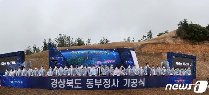 [사진] 경북 동부청사 기공식