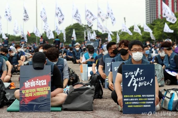 [사진]피켓 든 택배 노동자들