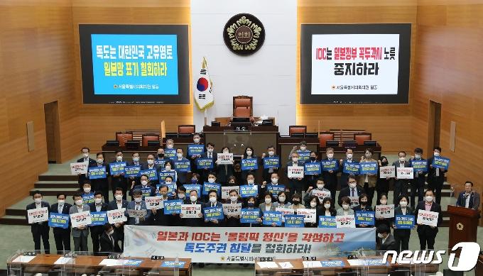 [사진] '일본과 IOC는 올림픽 정신 각성하고 독도주권 침탈 철회하라'