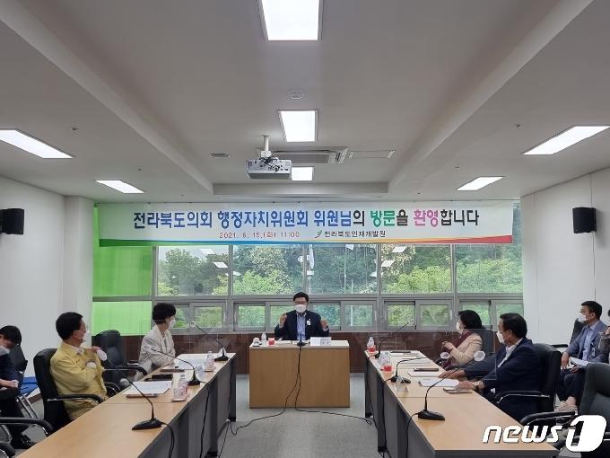 전북도의회 행정자치委, 인재개발원 방문해 운영상황 점검