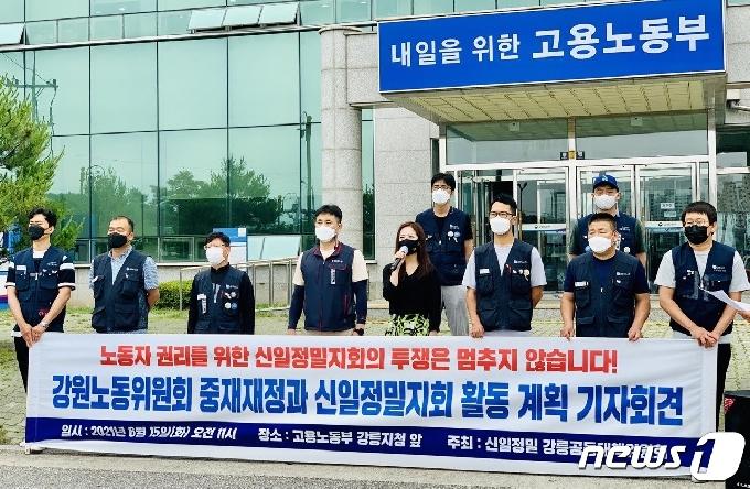 강릉 신일정밀 파업사태 213일 만에 일단락…노조원 '업무 복귀'