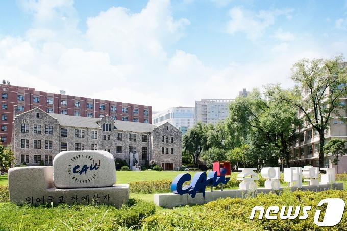 중앙대 '지능형 에너지산업 융합대학원' 선정…