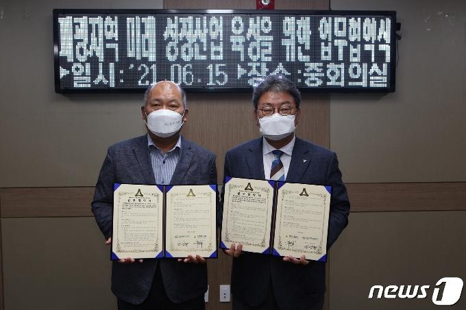 석탄공사?영월산업진흥원 '폐광지 성장산업 육성' 협약