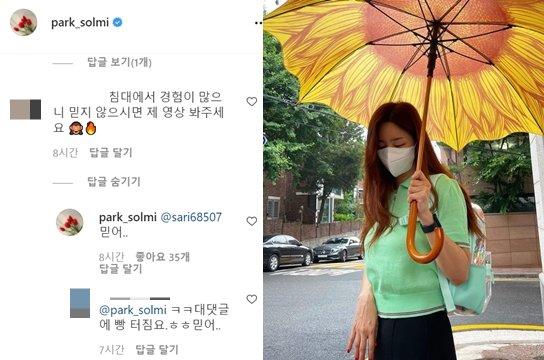 배우 박솔미/사진=박솔미 인스타그램