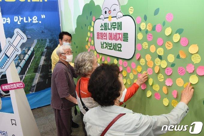 부산 남구 국민체육센터에 마련된 '소통나무'.(부산 남구 제공)/© 뉴스1