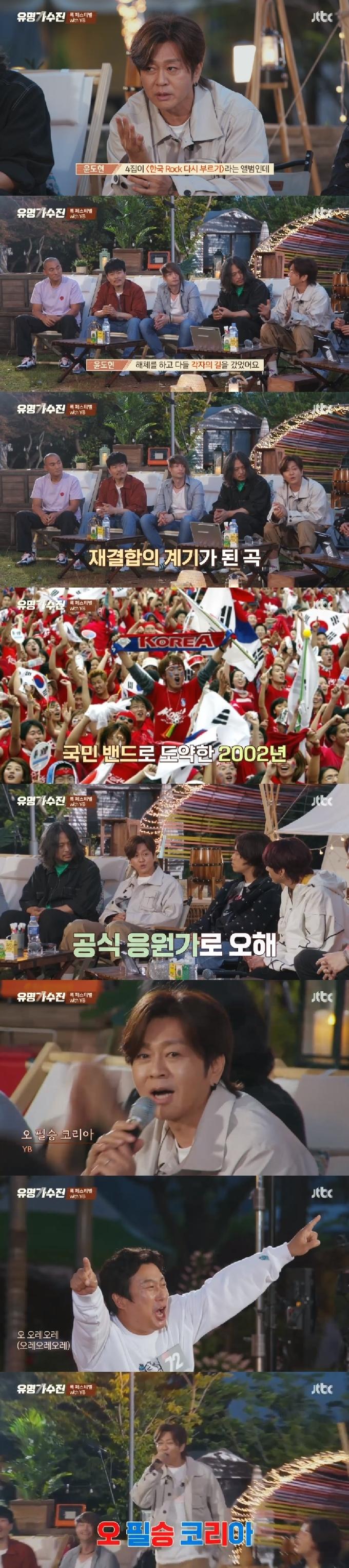 """윤도현 """"YB, 경제적 어려움에 해체한 적 있어""""…재결합 배경은 [RE:TV]"""