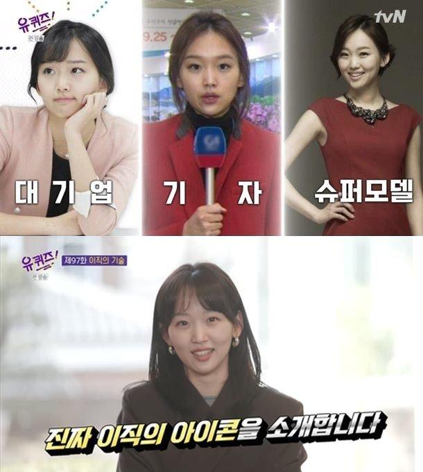 /사진=tvN '유퀴즈 온 더 블럭' 방송 화면 캡처