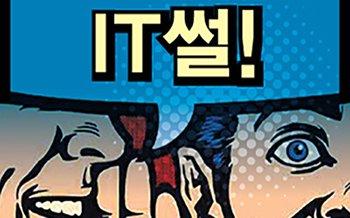 """공개 앞둔 '윈도11' 통째 등장…""""세련된 윈도10 같아"""""""